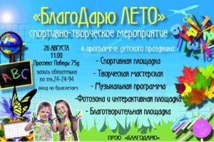 26 августа в Пензе будет проводиться спортивно-творческое мероприятие «БЛАГОДАРЮ ЛЕТО»