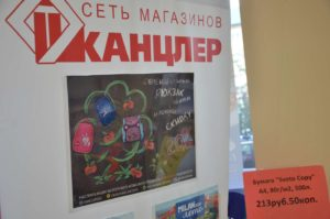 """Итоги акции """"Доброе 1 сентября"""""""