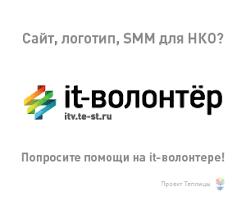 Благодарим IT-волонтера Андрея Колесникова за исправления на нашем сайте