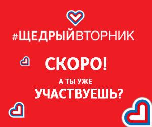 #ЩедрыйВторник — международный день благотворительности