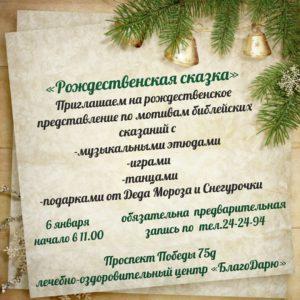 """Рождественская сказка @ ЛОЦ """"Благо Дарю"""""""